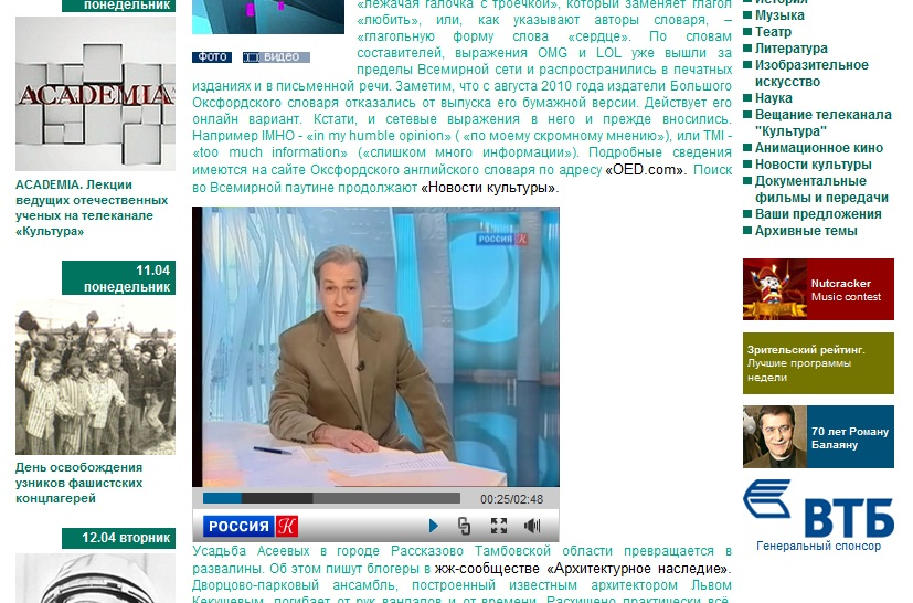 SunGlacier website presented in Russian TV Program
